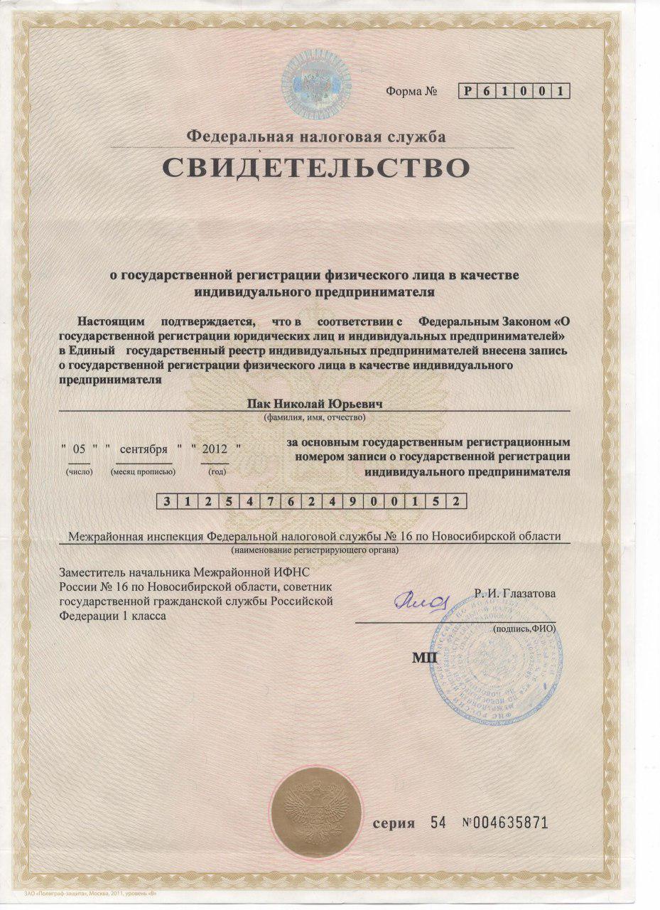 дорожному транспорту ип левин дмитрий владимирович инн 665896604420 выбрать