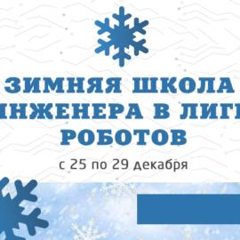 Зимняя школа инженера