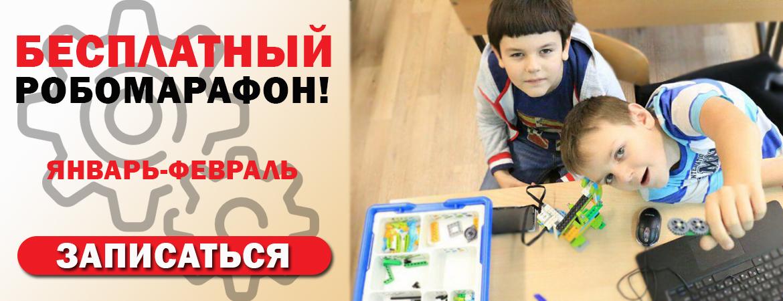 Бесплатный РОБОМАРАФОН