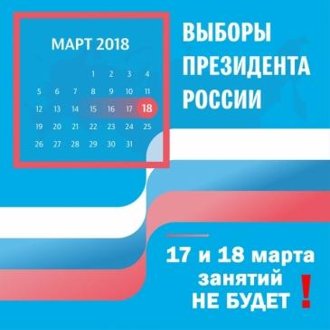 17-18 марта занятий не будет