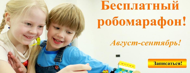 Бесплатный робомарафон Казань