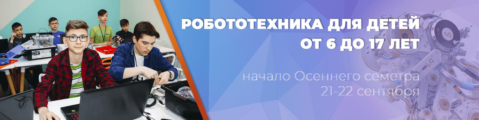 Запись в секцию Лига Роботов Казань
